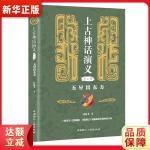 上古神话演义(第二卷):五星出东方 钟毓龙 9787507845044 中国国际广播出版社 新华书店 品质保障