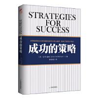 【新书店正版】 成功的策略 (美)道南 天津教育出版社 9787530966846