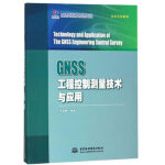 GNSS工程控制测量技术与应用