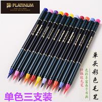 【当当自营】Platinum/白金 CF-88(16草绿3支装) 彩色软头笔/共30色 书法软笔中小楷秀丽笔大中小学生