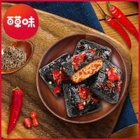 【百草味-长沙臭豆腐125g】油炸特产豆干麻辣味零食小吃