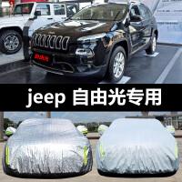 广汽菲克JEEP自由光专用汽车车衣 防晒防雨雪防霜冻盖布车罩车套 自由光专用