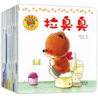 拉臭臭好习惯绘本全套10册婴儿绘本0-2-3-4-5-6周岁幼儿图书行为培养 儿童启蒙认知经典绘本图画书 小熊绘本系列