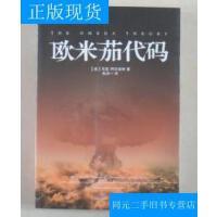 【二手旧书9成新】【正版现货】欧米茄代码 马克・阿尔珀特科幻小说 /[美]马克・阿?