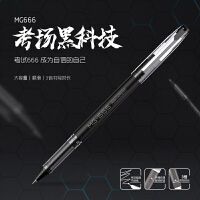 晨光文具中性笔0.5考试用MG-666黑/蓝水笔学生顺滑