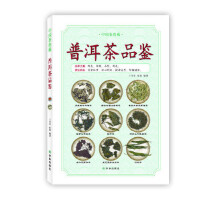 中��茶典藏:普洱茶品�b丁辛�、��莉9787544745550�g林出版社