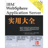 【新书店正版】 IBM WebSphere Application Server实用大全 RON Ben-Natan,