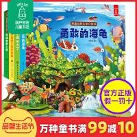 LZFX【4册】朱丹推荐奇趣自然生命立体书勇敢的海龟森林里的小熊儿童3d立体书3-6-10岁宝宝3d立体绘本故事1-2