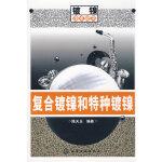 镀镍技术丛书--复合镀镍和特种镀镍