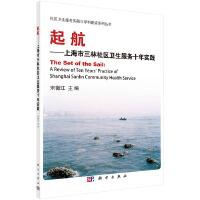 起航――上海市三林社区卫生服务中心十年实践