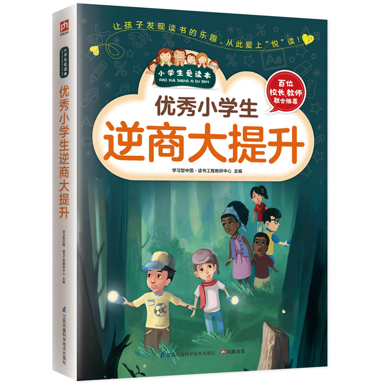 """优秀小学生逆商大提升让孩子发现读书的乐趣,从此爱上""""悦""""读!"""