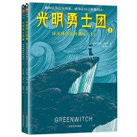 光明勇士团3:绿巫师的意外献礼(全2册)(7~14岁着迷的奇幻冒险)(55年来载誉世界的史诗级幻想儿童文学!本系列获纽伯