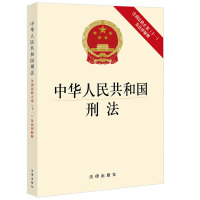 中华人民共和国刑法:含刑法修正案(十一)及法律解释 团购电话:400-106-6666转6