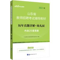 中公教育2020山东省教师招聘考试:历年真题详解幼儿园(全新升级)