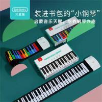 贝恩施手卷钢琴折叠儿童简易音乐启蒙小电子琴便携式玩具男孩女孩宝宝六一礼物1-3-6岁