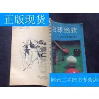【二手旧书9成新】台球绝技:怎样成为台球桌上的强手 /[英]斯宾塞 著;梅海君、孙?
