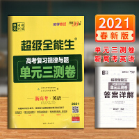 天利38套 全能生2021版高考复习规律与题单元三测卷 英语 附详解答案