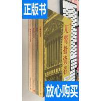[二手旧书9成新]华安基金・世界资本经典译丛:兀鹫投资者、股票?