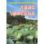 莲藕栽培与藕田套养技术 于清泉著 金盾出版社 9787508222783