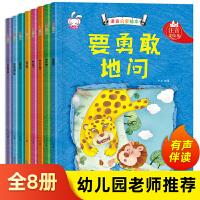 我会表达自己全套8册 表达力故事书幼儿园中班大班亲子阅读书儿童读物管理绘本2-6岁幼儿早教启蒙书籍三四五岁宝宝书本益智巧