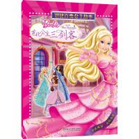 芭比百变公主故事:芭比公主三剑客