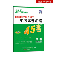 中考45套题 英语 全国版 真题卷 (2020版)--天星教育