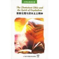 新教伦理与资本主义精神/大学生英语文库