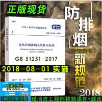 【当天发货 官方正版 】2018新增规范 GB 51251-2017 建筑防烟排烟系统技术标准 防烟排烟技术标准 防排