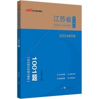 中公教育2020江苏省事业单位公开招聘工作人员考试专用教材1001题