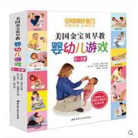 美国金宝贝婴儿早教游戏(0-3岁)1岁育儿书籍新生儿 幼儿宝宝亲子教育互动启蒙认知书 语言训练颜色图 儿童全脑开发儿歌