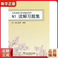 日本语能力考试备战系列:N1读解习题集 (日)桑山哲郎 9787544630221 上海外语教育出版社 新华书店 品质