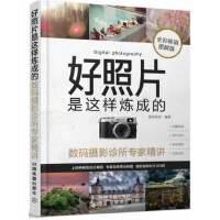 【新书店正版】好照片是这样炼成的:数码诊所专家精讲 影尚视觉 中国铁道出版社 9787113171261