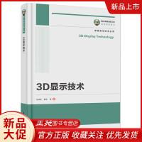 ��之重器出版工程 3D�@示技�g 3D�@示基本原理���F技�g��籍 光��3D �w3D 全息3D ��e�X3D�@示技�g AR/V