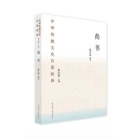 中华传统文化百部经典・尚书