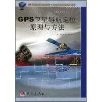 【旧书二手书8成新】21世纪高等院校教材:GPS卫星导航定位原理与方法 刘基余 科学出版社9787030114488【