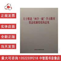 """关于推进""""两学一做""""学习教育常态化制度化的意见 本书编写组 9787509908884 党建读物出版社党政图书"""