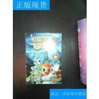 【二手旧书九成新】虹猫蓝兔七侠传9 /苏真 安徽少年儿童出版社