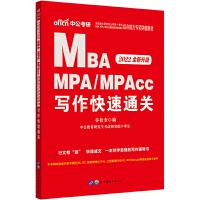 中公教育2022全国硕士研究生入学统一考试MBA、MPA、MPAcc管理类专业学位联考综合能力专项突破教材:写作快速通关