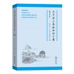 现货正版 高中语文基础知识手册(修订版)中学教辅 商务印书馆