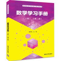 数学学习手册(上册)(第二版)