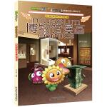 植物大战僵尸2博物馆漫画・中国国家博物馆