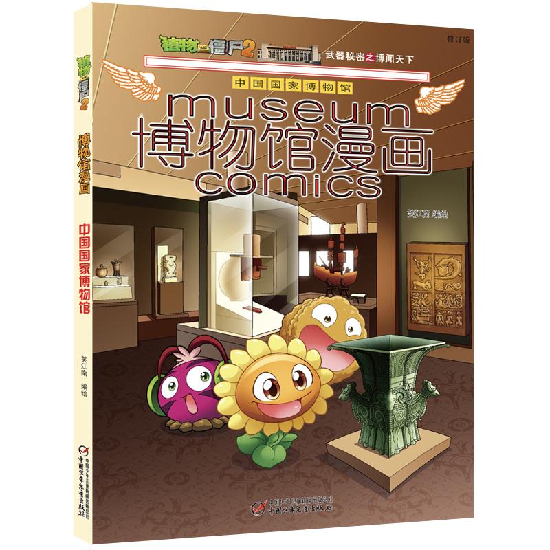 植物大战僵尸2博物馆漫画·中国国家博物馆 发掘博物馆里的秘密,探寻展品背后的故事,从一本书里博闻天下,开启你的文化之旅!趣味漫画+知识解答,为你揭开博物馆的神秘面纱。