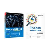 Keras快速上手:基于Python的深度学习实战+ Python程序设计教程 计算机网络 程序设计 深度学习基本知识