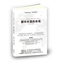 【预订】Timberize TAIWAN─都市木造的未�恚盒率侥窘Y��建�B沿革�c展望的完整�蟾� 木头建筑木头房子设计 建