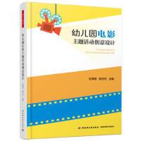 幼儿园电影 主题活动创意设计 王微丽,张丹丹 9787518417995