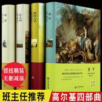 全4册青少版世界名著高尔基四部曲 童年在人间我的大学母亲 外国文学小说名著中学生新课标必读名著课外阅读书籍