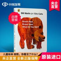 英文原版绘本 棕熊棕熊你在看什么 廖彩杏书单 Brown Bear What Do You See 艾瑞卡尔爷爷 Er