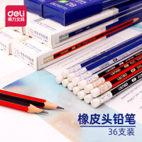 得力铅笔 hb/2b儿童写字笔 2比 小学生安全素描铅笔考试六角杆 带橡皮头铅笔小学生幼儿园绘图文具用品批发