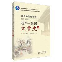 综合韩国语教程(朝鲜-韩国文学史)(17新)
