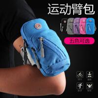 臂带男女臂套臂袋手机包手腕包 跑步手机臂包运动手臂包